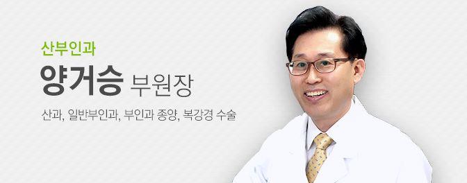 산부인과 양거승 부원장, 산과, 일반부인과, 부인과 종양, 복강경 수술