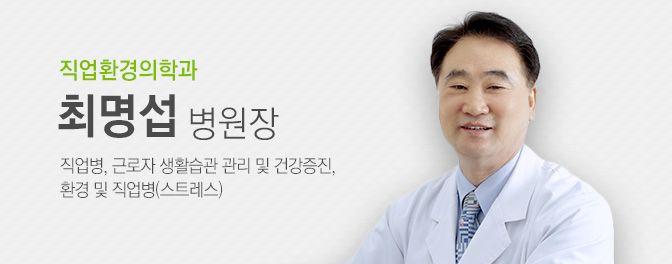 최명섭 병원장