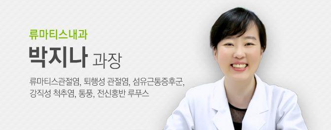 박지나 과장