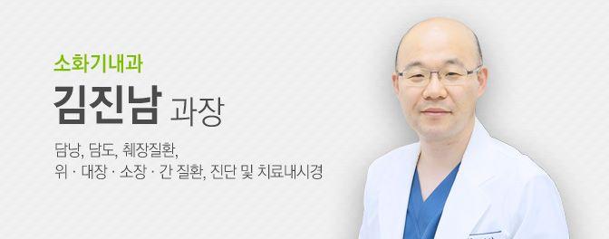 김진남 과장