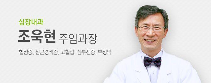 조욱현 주임과장