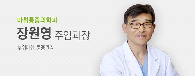 장원영 주임과장