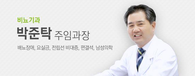 박준탁 주임과장