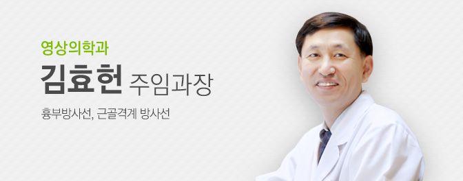 김효헌 주임과장