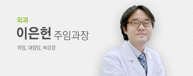 이은헌 주임과장