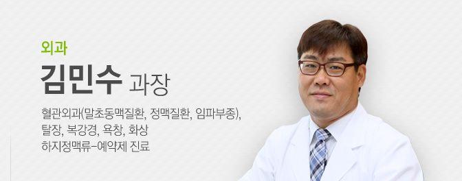 김민수 과장