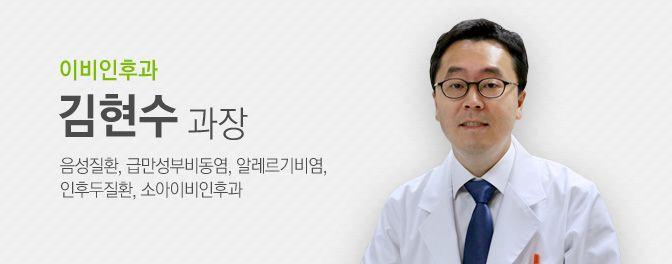 김현수 과장