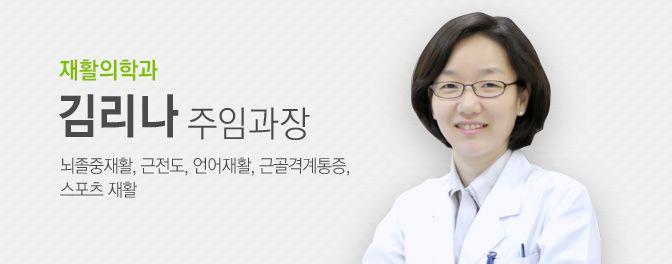 김리나 주임과장