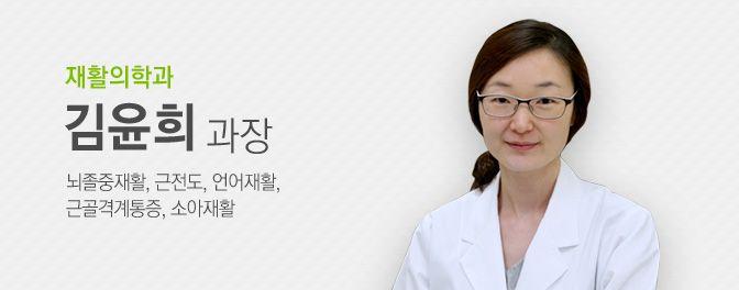 김윤희 과장
