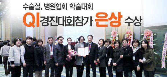 수술실, 병원협회 학술대회 QI경진대회참가 은상 수상