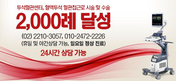투석혈관센터, 혈액투석 혈관접근로 시술 및 수술 2,000례 달성